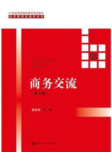 商务交流(第三版)(21世纪高等继续教育精品教材·经济管理类通用系列)
