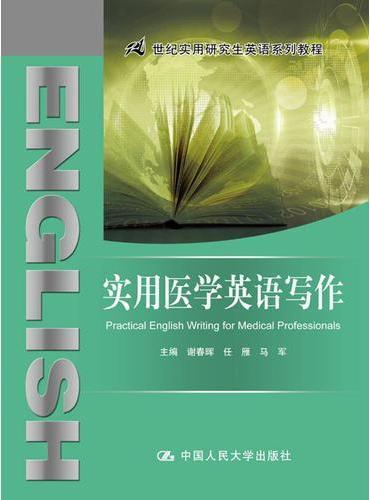 实用医学英语写作(21世纪实用研究生英语系列教程)