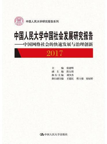 中国人民大学中国社会发展研究报告2017——中国网络社会的快速发展与治理创新
