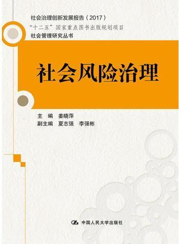 """社会风险治理(社会管理研究丛书;""""十二五""""国家重点图书出版规划项目)"""