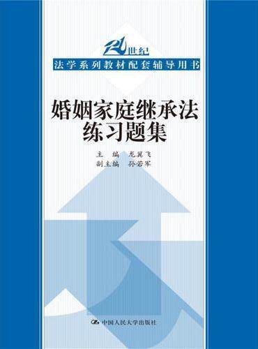 婚姻家庭继承法练习题集(21世纪高等院校法学教材配套辅导用书)