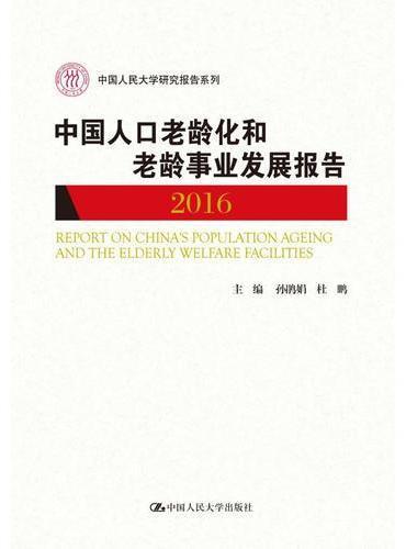 中国人口老龄化和老龄事业发展报告2016(中国人民大学研究报告系列)