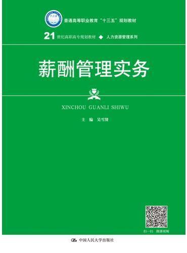 薪酬管理实务(21世纪高职高专规划教材·人力资源管理系列)