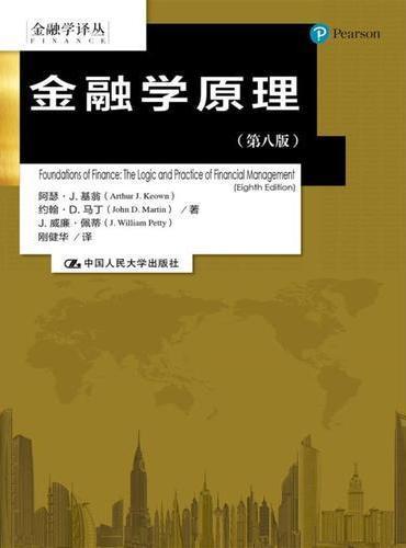 金融学原理(第八版)(金融学译丛)