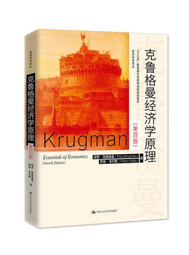 克鲁格曼经济学原理(第四版)(经济科学译丛)