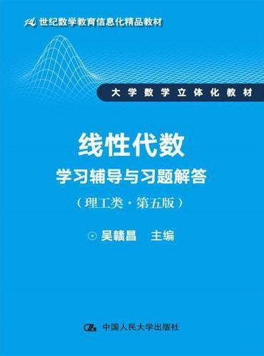 线性代数学习辅导与习题解答(理工类·第五版)(21世纪数学教育信息化精品教材 大学数学立体化教材)