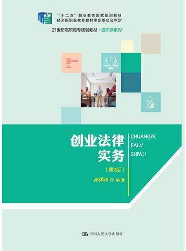 创业法律实务(第2版)(21世纪高职高专规划教材·通识课系列)