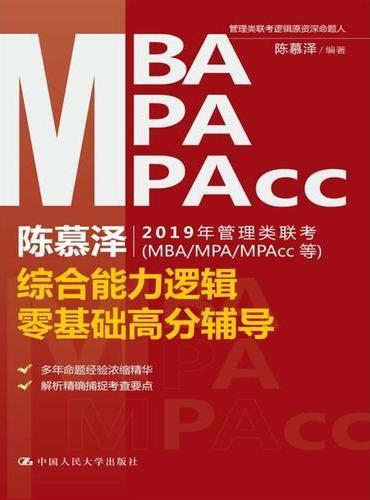 陈慕泽2019年管理类联考(MBA/MPA/MPAcc等)综合能力逻辑零基础高分辅导