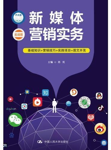 """新媒体营销实务(普通高等职业教育""""十三五""""规划教材)"""