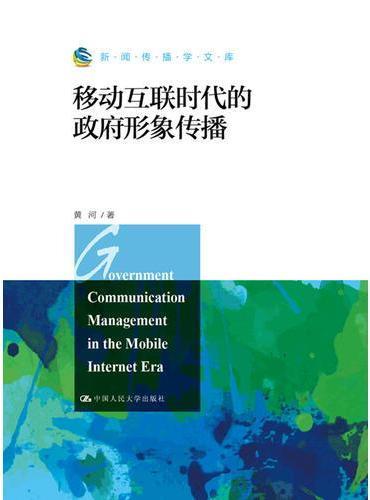移动互联时代的政府形象传播(新闻传播学文库)
