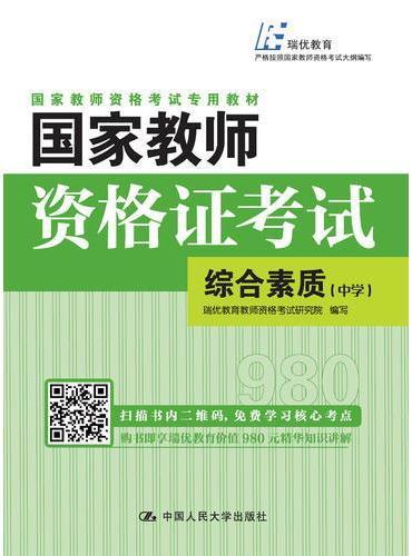 国家教师资格证考试——综合素质(中学)