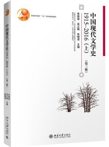 中国现代文学史1915—2016(上)(第三版)