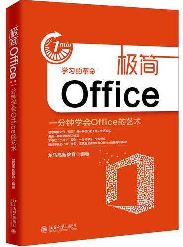 极简Office:一分钟学会Office的艺术