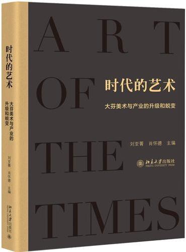 时代的艺术——大芬美术与产业的升级和蜕变