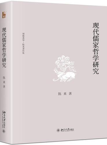 现代儒家哲学研究
