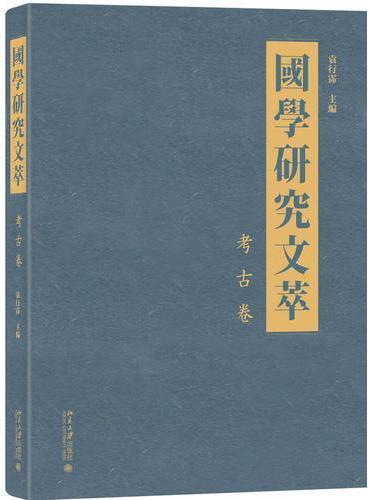 国学研究文萃·考古卷