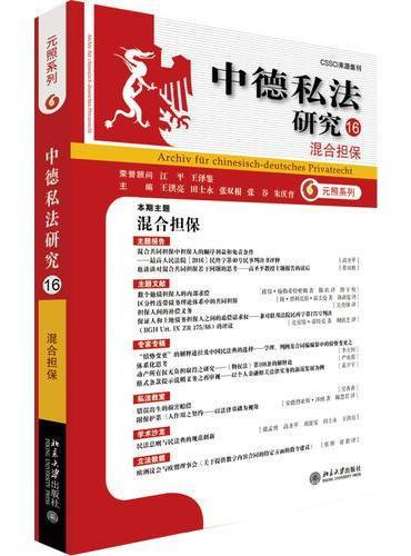 中德私法研究(16): 混合担保