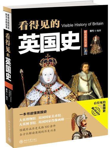 看得见的英国史