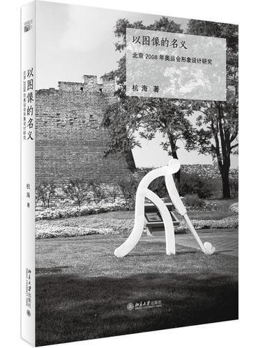 以图像的名义:北京2008年奥运会形象设计研究