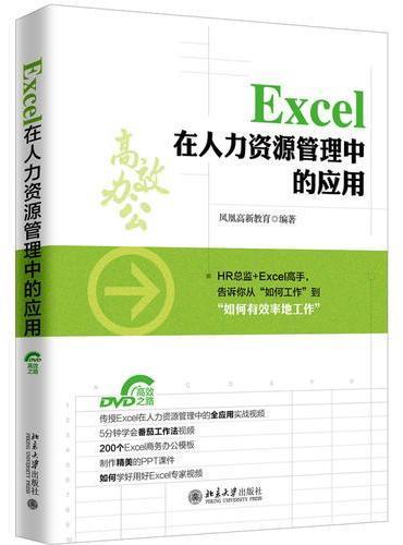 Excel 在人力资源管理中的应用