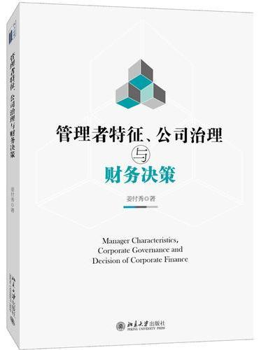 管理者特征、公司治理与财务决策
