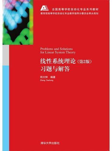 全国高等学校自动化专业系列教材:线性系统理论(第2版)习题与解答