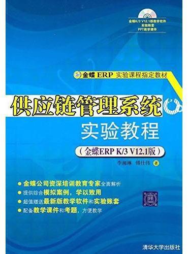 供应链管理系统实验教程(金蝶ERP K/3 V12.1版)