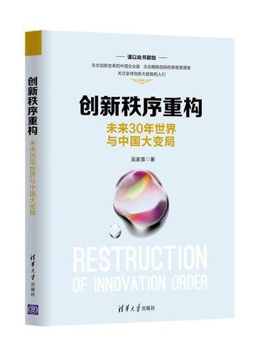创新秩序重构:未来30年世界与中国大变局