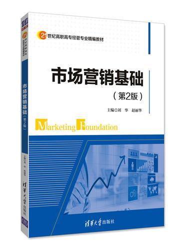 市场营销基础(第2版)