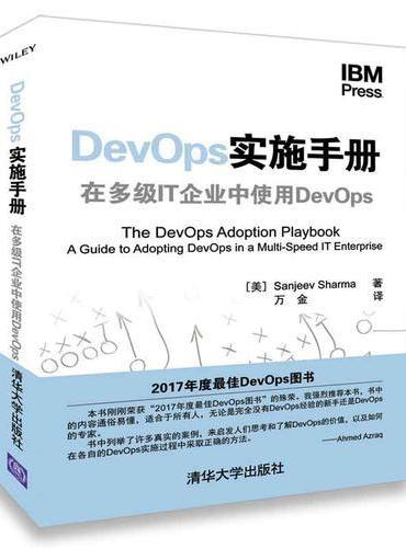 DevOps实施手册 在多级IT企业中使用DevOps