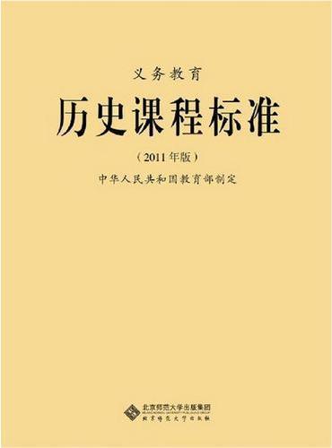 义务教育历史课程标准(2011年版)