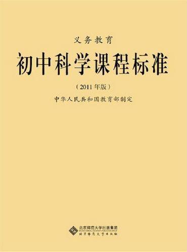 义务教育初中科学课程标准(2011年版)