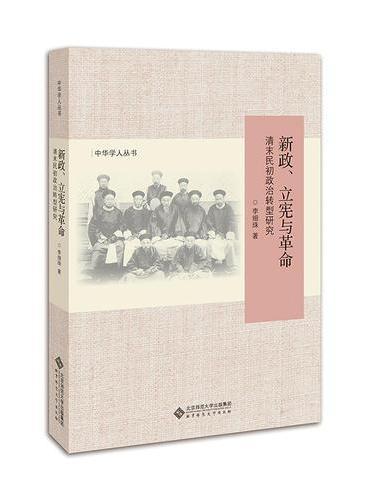 新政、立宪与革命:清末民初政治转型研究
