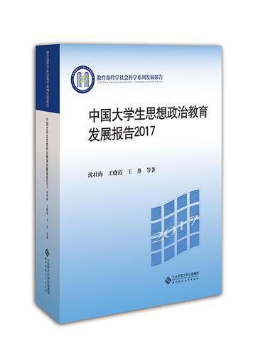 中国大学生思想政治教育发展报告2017