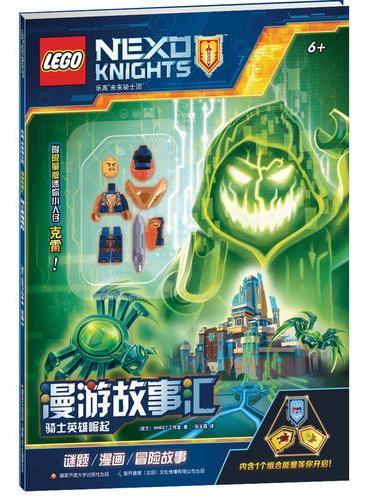 乐高未来骑士团漫游故事汇:骑士英雄崛起(赠乐高玩具)