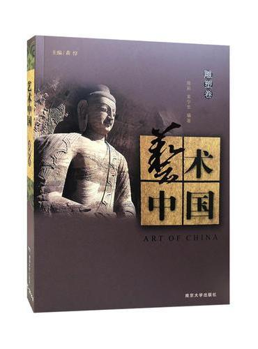 艺术中国:雕塑卷