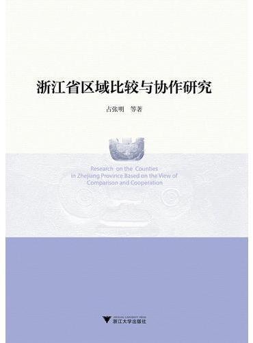 浙江省区域比较与协作研究