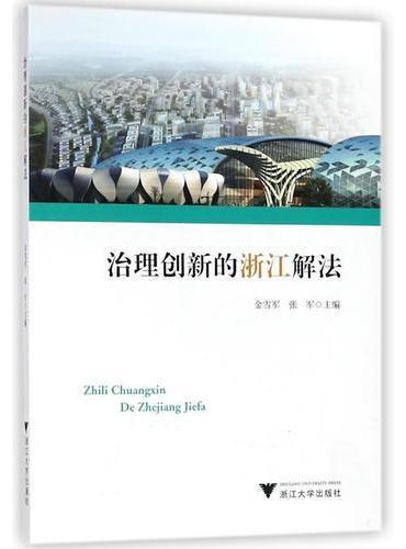 治理创新的浙江解法