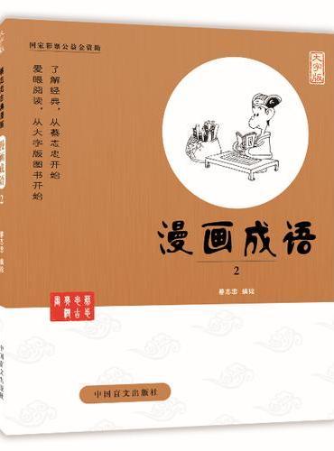 漫画成语2——蔡志忠漫画(独一无二的爱眼阅读大字版本)