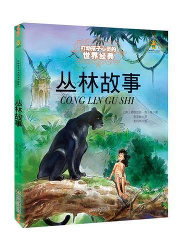 打动孩子心灵的世界经典童话—丛林故事(美绘版)