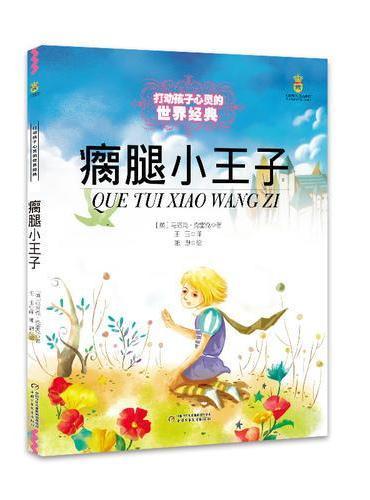 打动孩子心灵的世界经典童话—瘸腿小王子(美绘版)