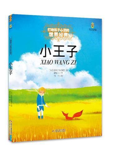 打动孩子心灵的世界经典童话—小王子(美绘版)