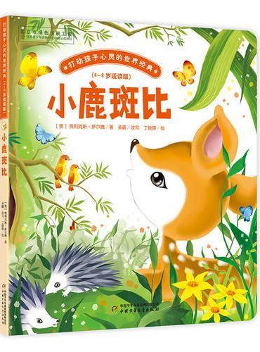 打动孩子心灵的世界经典童话—小鹿斑比(美绘版)