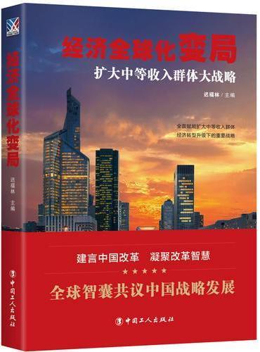 经济全球化变局 : 扩大中等收入群体大战略