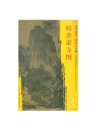 东方画谱·宋代山水画菁华高清摹本·晴峦萧寺图