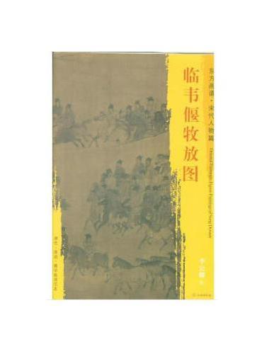 东方画谱·宋代人物画菁华高清摹本·临韦偃放牧图