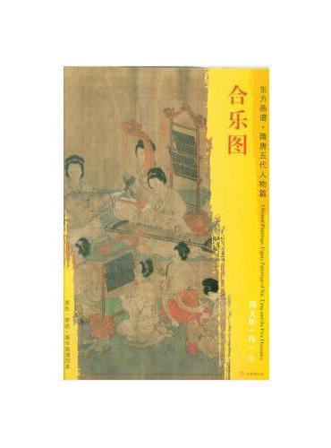 东方画谱·隋唐五代人物画菁华高清摹本·合乐图