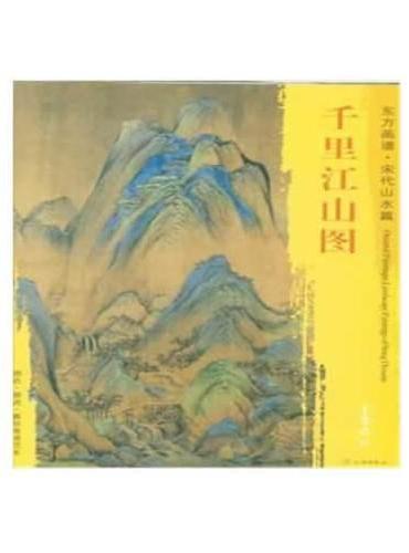 东方画谱·宋代山水画菁华高清摹本·千里江山图