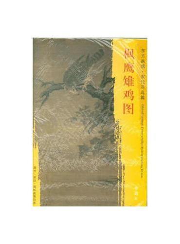 东方画谱·宋代花鸟篇·枫鹰雉鸡图