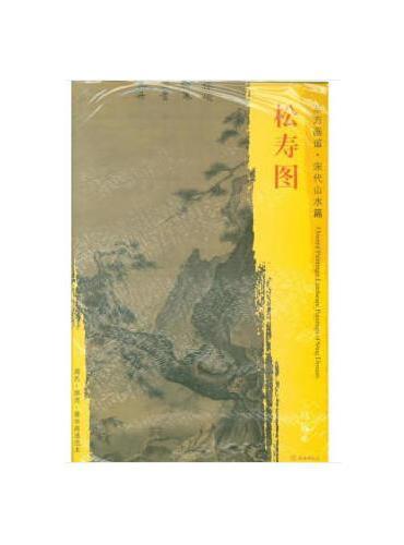 东方画谱·宋代山水篇·松寿图